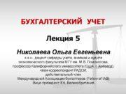 Николаева Ольга Евгеньевна к.э.н., доцент кафедры учета, анализа