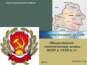 Лицей Ивацевичского района История Беларуси 10 класс Общественнополитическая