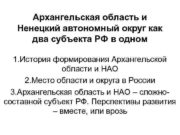 Архангельская область и Ненецкий автономный округ как два