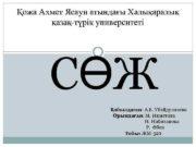 Қожа Ахмет Ясауи атындағы Халықаралық қазақ-түрік университеті СӨЖ