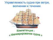 Управляемость судна при ветре волнении и течении