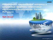 LOGO Современные национальные интересы и актуальные проблемы обеспечения