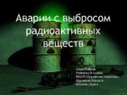 Аварии с выбросом радиоактивных веществ Подготовили Ученицы 8