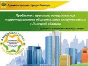 Проблемы и практики осуществления территориального общественного самоуправления в