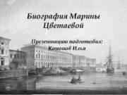 Биография Марины Цветаевой Презентацию подготовил Кононов Илья