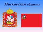 Московская область Географическое положение Расположена в