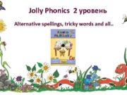 Jolly Phonics 2 уровень Alternative spellings tricky words