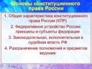 Основы конституционного права России 1 Общая характеристика конституционного