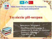 Қожа Ахмет Ясауи атындағы Халықаралық қазақ-түрік университеті Тәуліктік