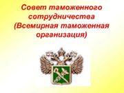 Совет таможенного сотрудничества Всемирная таможенная организация Совет