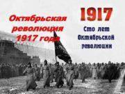 Октябрьская революция 1917 года Октябрьская революция