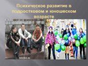 Психическое развитие в подростковом и юношеском возрасте