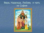 Вера Надежда Любовь и мать их София