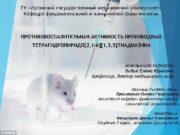 ГУ Луганский государственный медицинский университет Кафедра фундаментальной и