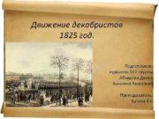 Движение декабристов 1825 год Подготовили курсанты 511 группы