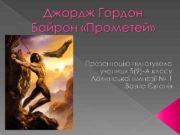 Джордж Гордон Байрон Прометей Презентацію підготувала учениця 5 9 -А
