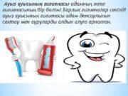Ауыз қуысының гигиенасы-адамның жеке гигиенасының бір бөлімі Барлық