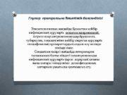 Глутар препаратына Bac antracis белсенділігі Эпизотологиялық жағдайда Қазахстан