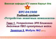Военная кафедра КГУ имени Коркыт Ата ВУС-041900 Учебный
