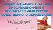 Выступление 28 августа 2014 года Библиотекаря МБОУ СОШ