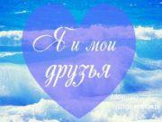 Марина Шавловская 11 -В Меня зовут Марина