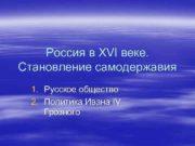 Россия в XVI веке Становление самодержавия 1 Русское