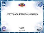 Полупроводниковые лазеры Е Юркова ЯРФ-34 Д Саров-2017