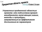 Project Scope Управление предметной областью проекта- это подсистема