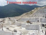 Геохимия ноосферы Ноосфе ра греч νόος