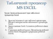Табличний процесор MS EXCEL Тема Загальні відомості про