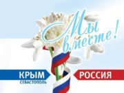 География Крыма Крым расположен на юге Восточной Европы