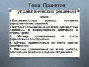 Тема Принятие управленческих решений ПЛАН 1 Концептуальные основы