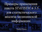 Примеры применения пакета STATISTICA 5 5 для статистического