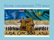 Қазақ хандығына 550 жыл Қазақ хандығының
