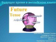 Будущее время в английском языке Выполнила Рахимова Гузалия