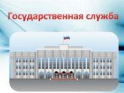 Государственная служба История государственной службы в России