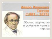 Федор Иванович Тютчев 1803 1873 Жизнь творчество
