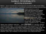 БАЙКАЛ ПРОБЛЕМЫ ЕГО ИСПОЛЬЗОВАНИЯ Байкал озеро тектонического происхождения