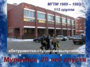 МГПИ 1989 1993 113 группа абитуриентки-студентки-выпускницы Мурманск