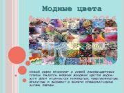 Модные цвета весна — лето 2014 НОВЫЙ СЕЗОН