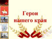 Герои нашего края Герои нашего края Кислухин