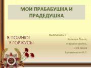 МОИ ПРАБАБУШКА И ПРАДЕДУШКА Выполнили Каткова Ольга