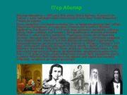 П єр Абеляр Абеляр народився в 1079