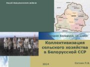 Лицей Ивацевичского района История Беларуси 10 класс Коллективизация
