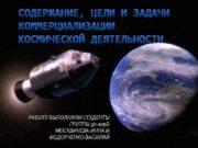 РАБОТУ ВЫПОЛНИЛИ СТУДЕНТЫ ГРУППЫ 50 -109 Б МОСКВИЧЕВА
