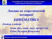 Новосибирский Государственный Архитектурно Строительный Университет Сибстрин Лекции по