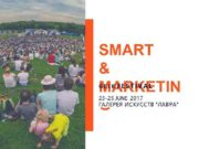 SMART GEEK FESTIVAL MARKETIN G 23 -25