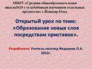 МБОУ Средняя общеобразовательная школа 19 с углублённым изучением