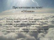 Презентация на тему Облака Узнать какая погода на
