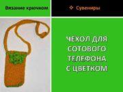 Вязание крючком v Сувениры ЧЕХОЛ ДЛЯ СОТОВОГО ТЕЛЕФОНА